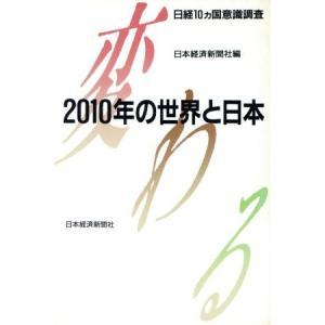 変わる 2010年の世界と日本/日本経済新聞社(編者)|bookoffonline