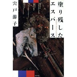 塗り残したエスパース/宍戸游子【著】