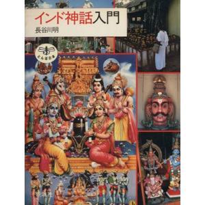インド神話入門 とんぼの本/長谷川明【著】