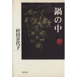 鍋の中/村田喜代子【著】|bookoffonline