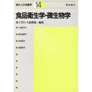 食品衛生学・微生物学 現代人の栄養学14/森下芳行,大森俊雄【編】