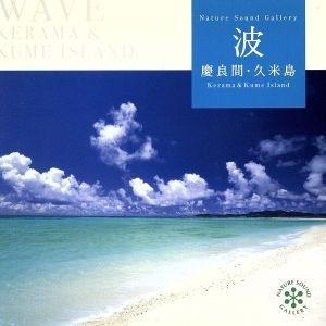 波〜慶良間・久米島/(ヒーリング)|bookoffonline