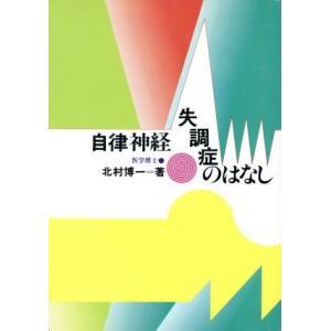 自律神経失調症のはなし/北村博一【著】...
