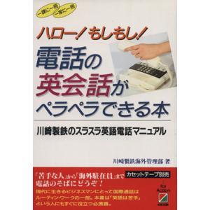 電話の英会話がペラペラできる本 川崎製鉄のスラスラ英語電話マニュアル/川崎製鉄海外管理部【著】|bookoffonline