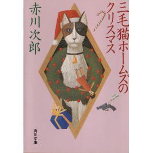 三毛猫ホームズのクリスマス 角川文庫/赤川次郎【著】