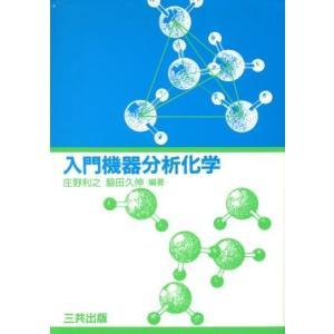 入門機器分析化学/庄野利之,脇田久伸【編著】