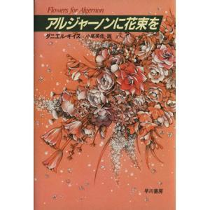 アルジャーノンに花束を/ダニエルキイス【著】,小尾芙佐【訳】|bookoffonline
