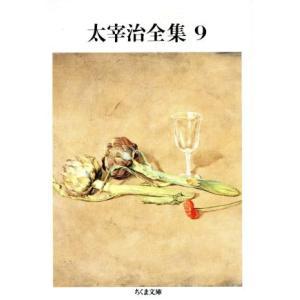 太宰治全集(9) 斜陽/人間失格/グッド・バイ ほか ちくま文庫/太宰治【著】