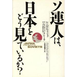 ソ連人は、日本をどう見ているか? イーゴリ・アレクサンドロビチラティシェフ 著者 ,アレクセイ・キリロビチパンテレーエフ 著者 ,小林真梨子 訳者 の商品画像|ナビ