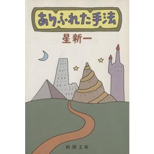 ありふれた手法 新潮文庫/星新一(著者)|bookoffonline