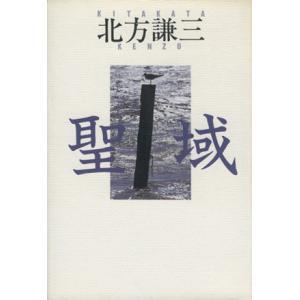聖域 ブラディ・ドールシリーズ9/北方謙三【著】 bookoffonline