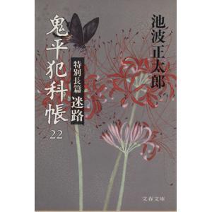 鬼平犯科帳(22) 迷路 文春文庫/池波正太郎【著】 bookoffonline