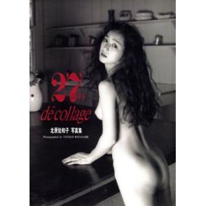 27ans d´e collage 北原佐和子写真集/渡辺達生【撮影】|bookoffonline