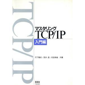 マスタリングTCP/IP(入門編)/竹下降史(著者),荒井透(著者),苅田幸雄(著者)