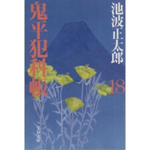 鬼平犯科帳 新装版(18) 文春文庫/池波正太郎(著者) bookoffonline