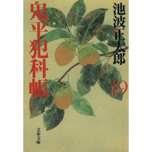 鬼平犯科帳 新装版(19) 文春文庫/池波正太郎(著者)|bookoffonline