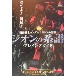 Ps4 ギレン の 野望 『ガンダム』ゲームDL版が1月31日よりセール。『ジージェネ』『ギレンの野望』が対象