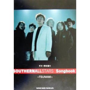 サザンオールスターズSongbook TSUNAMI ギター弾き語り/ソングブック・バンドスコア(その他)|bookoffonline