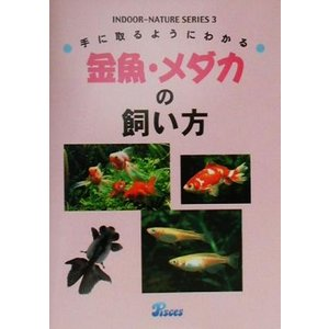 手に取るようにわかる 金魚・メダカの飼い方の商品画像|ナビ
