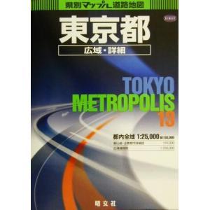 東京都広域・詳細道路地図 県別マップル13/昭文社(その他)|bookoffonline