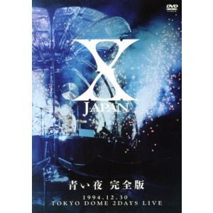 青い夜 完全版/X JAPAN|bookoffonline