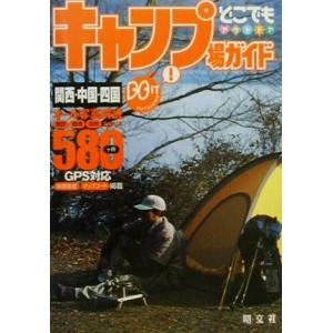 キャンプ場ガイド 関西・中国・四国 どこでもアウトドア/昭文社(その他)