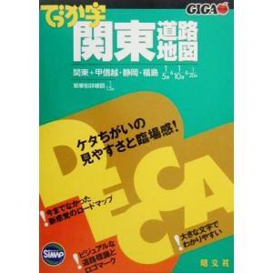 でっか字関東道路地図 GIGAマップル/昭文社(その他)|bookoffonline