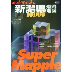 1/1万新潟県道路地図 スーパーマップルス−パ−マップル/昭文社(その他)|bookoffonline