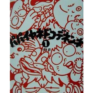 パパイヤネドコデネンネ(1) おひさまのほん/六田登(著者)|bookoffonline