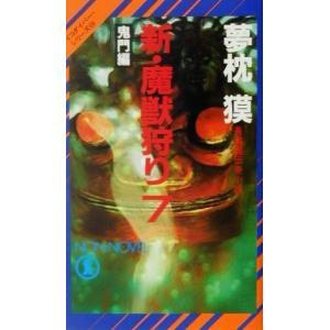 新・魔獣狩り(7) 鬼門編 ノン・ノベルサイコダイバー・シリーズ19/夢枕獏(著者)|bookoffonline