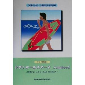 サザンオールスターズSongbook この青い空、みどり BLUE IN GREEN ギター弾き語り/ソングブック・バンドスコア(その他)|bookoffonline