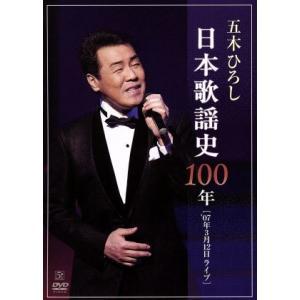 日本歌謡史100年! 五木ひろし in 国立劇場/五木ひろし|bookoffonline