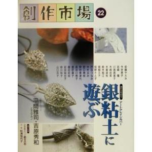 創作市場(22) 銀粘土に遊ぶ/マリア書房|bookoffonline