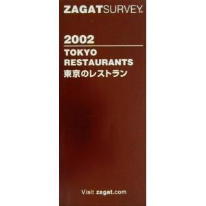 ザガットサーベイ 東京のレストラン(2002年度版)/レストラン・グルメガイド(その他)