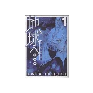 地球(テラ)へ(スクウェア・エニックス)(1) GファンタジーCスーパー/竹宮惠子(著者)