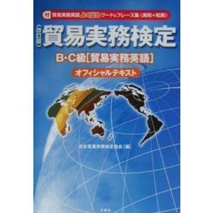 貿易実務検定B・C級「貿易実務英語」オフィシャルテキスト/日本貿易実務検定協会(編者)|bookoffonline