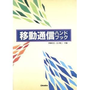 移動通信ハンドブック/斎藤忠夫(編者),立川敬二(編者)