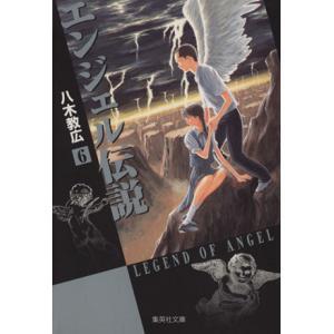 エンジェル伝説 (文庫版) (6) 集英社C文庫/八木教広 (著者)の商品画像|ナビ