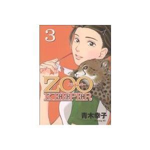 ZOOKEEPER (3) イブニングKC/青木幸子 (著者)の商品画像|ナビ