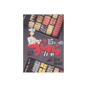 江戸前鮨職人 きららの仕事 (15) ジャンプCデラックス/橋本孤蔵 (著者)の商品画像 ナビ
