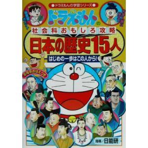 ドラえもんの社会科おもしろ攻略 日本の歴史15人 ドラえもんの学習シリーズ/日能研(その他) bookoffonline