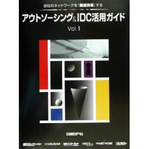 アウトソーシング&IDC活用ガイド(Vol.1) 会社のネッ...