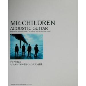 アコギで歌おうミスター・チルドレン/ベスト曲集 やさしく弾ける/ソングブック・バンドスコア(その他)|bookoffonline