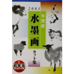 年賀状水墨画カット集(2003)/実用書(その他)