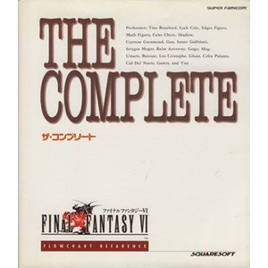 THE COMPLETE ファイナルファンタジー6/ゲームブック(その他)