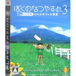 ぼくのなつやすみ3 ‐北国篇- 小さなボクの大草原/PS3 bookoffonline