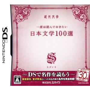 一度は読んでおきたい日本文学100選/ニンテンドーDS|bookoffonline