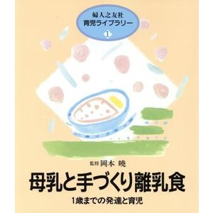 母乳と手づくり離乳食 1歳までの発達と育児 婦人之友社育児ライブラリー1/育児|bookoffonline