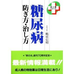 糖尿病 防ぎ方・治し方 成人病シリーズ/糖尿病(その他)