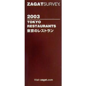 ザガットサーベイ 東京のレストラン(2003年度版)/レストラン・グルメガイド(その他)の商品画像|ナビ